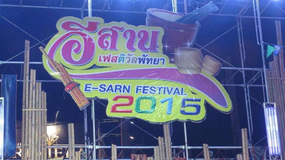 E-Sarn Festival 27-29 march 2015